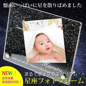 星座フォトフレーム「きらきら星」赤ちゃん レーザー彫刻 名入れ 写真立て 出産祝い/メール便 送料無料/|sancyokubin