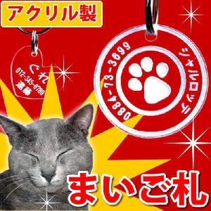 超軽量 肉球マーク付き 猫 小型犬用 迷子札 ペット ネームタグ/メール便 送料無料/|sancyokubin