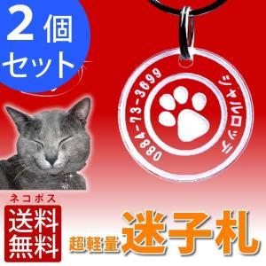 猫用 迷子札 ネームタグ<同一内容2個セット> メール便(ネコポス)送料無料・|sancyokubin