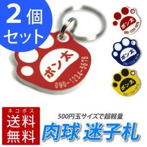 カラフル 肉球 小型犬用 迷子札 ペット ネームタグ<同一内容2個セット> メール便(ネコポス)送料無料・ sancyokubin