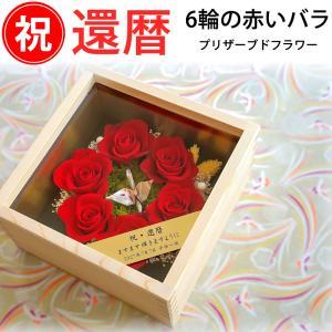 還暦祝い 赤いバラ6輪 プリザーブドフラワー/送料無料/名入れゴールドプレートメッセージ付き 60歳長寿祝いプレゼント|sancyokubin