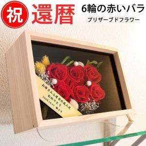 還暦祝い 赤いバラ6輪 桐箱ケース プリザーブドフラワー/送料無料/名入れゴールドプレート付き 60歳長寿祝いプレゼント|sancyokubin