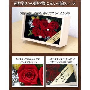 還暦祝い 赤いバラ6輪 桐箱ケース プリザーブドフラワー/送料無料/名入れゴールドプレート付き 60歳長寿祝いプレゼント|sancyokubin|02