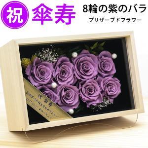 名入れ 傘寿祝い 紫色のバラ8輪 桐ケース入り プリザーブドフラワー|sancyokubin