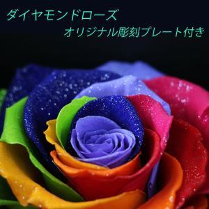 ダイヤモンド ローズ プリザーブドフラワー/送料無料/結婚記念プレゼント|sancyokubin