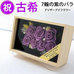 古希祝い 紫のバラ7輪 桐箱ケース プリザーブドフラワー/送料無料/名入れゴールドプレート付き 77歳長寿祝いプレゼント|sancyokubin