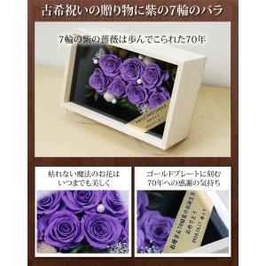 70歳の古希祝い プレゼント 紫のバラ7輪 桐箱 プリザーブドフラワー 名入れゴールドプレート付き 70回目のお誕生祝い 古希祝い|sancyokubin|02