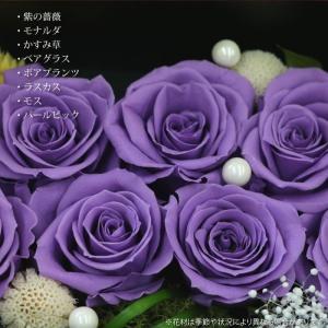 70歳の古希祝い プレゼント 紫のバラ7輪 桐箱 プリザーブドフラワー 名入れゴールドプレート付き 70回目のお誕生祝い 古希祝い|sancyokubin|05
