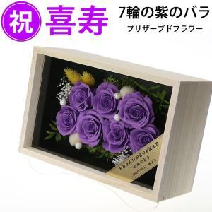 喜寿祝い 紫のバラ7輪 桐箱ケース プリザーブドフラワー/宅急便 送料無料/名入れゴールドプレート付き 77歳長寿祝いプレゼント|sancyokubin