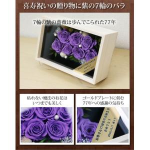 喜寿祝い 紫のバラ7輪 桐箱ケース プリザーブドフラワー/宅急便 送料無料/名入れゴールドプレート付き 77歳長寿祝いプレゼント|sancyokubin|02