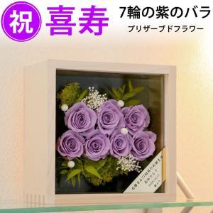 喜寿祝い 紫のバラ7輪 一升ますケース プリザーブドフラワー/送料無料/名入れゴールドプレート付き 77歳長寿祝いプレゼント|sancyokubin