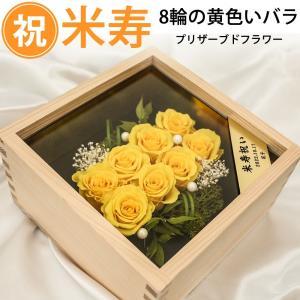 米寿祝い 黄色のバラ8輪 一升ますケース プリザーブドフラワー/送料無料/名入れゴールドプレート付き 88歳長寿祝いプレゼント|sancyokubin