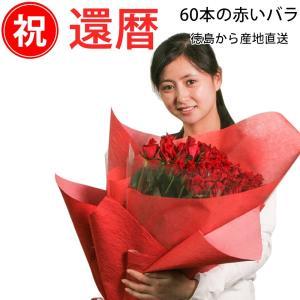 還暦祝い 60本の赤いバラの花束 50cm 無料ラッピング(徳島県産 産地直送 父 母 60歳 誕生日ギフト)/宅配便 送料無料/※在庫お問い合わせください|sancyokubin