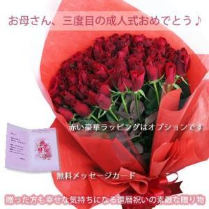 還暦祝い 60本の赤いバラの花束 50cm 無料ラッピング(徳島県産 産地直送 父 母 60歳 誕生日ギフト)/宅配便 送料無料/※在庫お問い合わせください|sancyokubin|02
