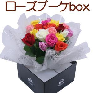 バラのブーケBOX(ミックス20輪)/宅配便 送料無料/|sancyokubin