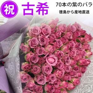 古希祝い 紫のバラの花束 70本 50cm 無料ラッピング(徳島県産 産地直送 父 母 70歳 誕生日ギフト)※在庫お問い合わせください/宅配便 送料無料/|sancyokubin