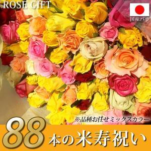 米寿祝い 88本のバラの花束 おまかせミックス40cm 無料ラッピング/産地直送 送料無料/※お急ぎの方はお問い合わせください|sancyokubin