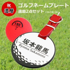 ゴルフ 丸型 ネームプレート&赤いゴルフボール 還暦ギフト2点セット/宅配便 送料無料/|sancyokubin