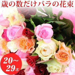 年齢の数だけバラの花束(20歳代)品種おまかせ 40cm× 20〜29本 無料ラッピング/宅急便 送料無料/|sancyokubin