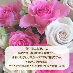 年齢の数だけバラの花束(50歳代)品種おまかせ 40cm× 50〜59本 無料ラッピング/宅急便 送料無料/|sancyokubin|02