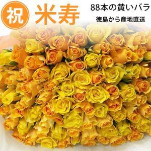 米寿祝い 88本のバラの花束 黄色 50cm/産地直送 送料無料/※お急ぎの方はお問い合わせください|sancyokubin