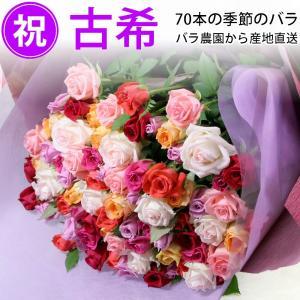 古希祝い 70本のバラの花束 おまかせミックス40cm 無料ラッピング/産地直送 送料無料/※お急ぎの方はお問い合わせください|sancyokubin