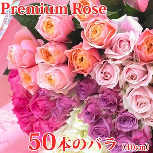 50本のバラの花束 40cm 無料ラッピング(徳島県産 産地直送 お祝い 誕生日ギフト)/宅配便 送料無料/|sancyokubin