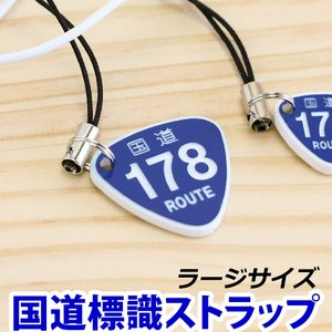 1000円ポッキリ 国道標識 ストラップ(ラージサイズ)希望番号でオーダーメイド/メール便 送料無料|sancyokubin