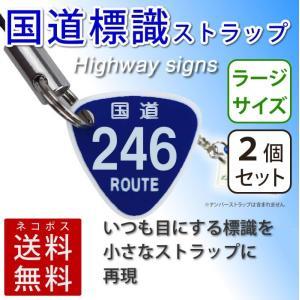 国道標識 ストラップ(ラージサイズ)希望番号でオーダーメイド<同一内容2個セット> メール便(ネコポス)送料無料|sancyokubin