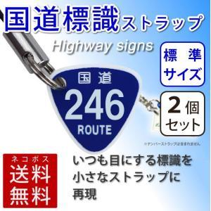 国道標識 ストラップ(標準サイズ)希望番号でオーダーメイド<同一内容2個セット> メール便(ネコポス)送料無料|sancyokubin