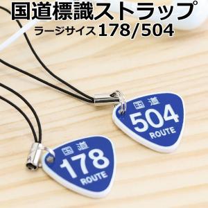 国道178号 504号 標識ストラップ 2個セット ラージサイズ/メール便 送料無料|sancyokubin
