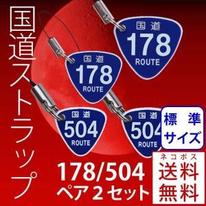 国道178号&504号 標識ストラップ 2個セット(標準サイズ)<同一内容2個セット> メール便(ネコポス)送料無料|sancyokubin