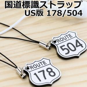 国道178号 504号 US版 標識ストラップ 2個セット/メール便 送料無料/|sancyokubin