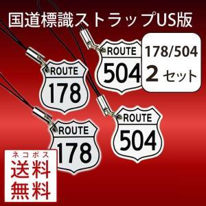 <同一内容2個セット> 国道178号 504号 US版 標識ストラップ 稲葉2個セット/メール便 送料無料|sancyokubin