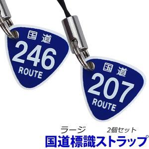 国道246号&207号 標識ストラップ ラージサイズ2個セット(イヤホンジャック付)/メール便 送料無料|sancyokubin
