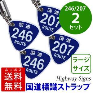 国道246号&207号 標識ストラップ ラージサイズ2個セット<同一内容2個セット> メール便(ネコポス)送料無料|sancyokubin