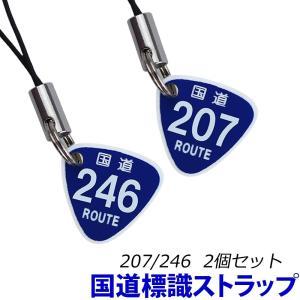 国道246号&207号 標識ストラップ 標準サイズ2個セット(イヤホンジャック付)/メール便 送料無料|sancyokubin
