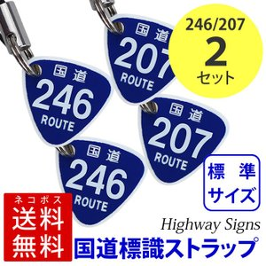 国道246号&207号 標識ストラップ 標準サイズ2個セット<同一内容2個セット> メール便(ネコポス)送料無料|sancyokubin
