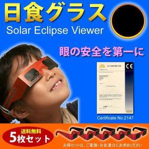 日食グラス(メガネ型5枚セット)太陽観察 日の出観察 安全規格適合 太陽メガネ/メール便 送料無料|sancyokubin