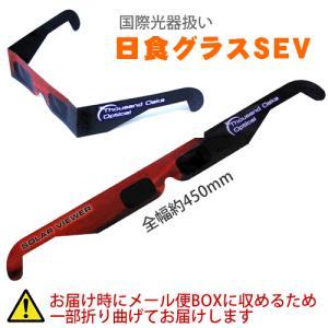 日食グラス(メガネ型1枚)太陽観察 安全規格適合 太陽メガネ/メール便 送料無料|sancyokubin|02