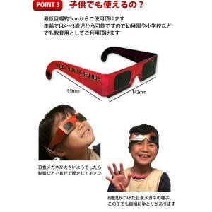 日食グラス(メガネ型1枚)太陽観察 安全規格適合 太陽メガネ/メール便 送料無料|sancyokubin|03