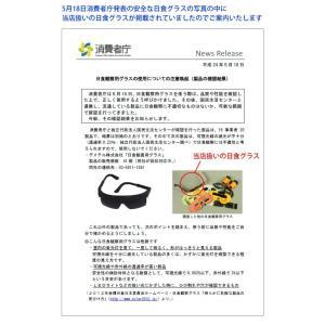日食グラス(メガネ型1枚)太陽観察 安全規格適合 太陽メガネ/メール便 送料無料|sancyokubin|05