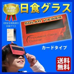 日食グラス カード型 1枚 太陽観察 安全規格適合 太陽メガネ/DM便 送料無料/|sancyokubin