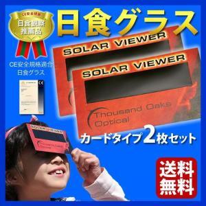 日食グラス(カード型2枚セット)太陽観察 日の出観察 安全規格適合 太陽メガネ/メール便 送料無料|sancyokubin