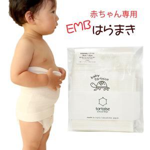 赤ちゃん専用 EM ベビーはらまき/メール便 送料無料/あったか 寝冷え防止 お腹を守る|sancyokubin