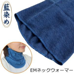 藍染 EM ネックウォーマー アビスブルー(受注生産)/メール便 送料無料/春夏用 コットン 綿 レディース メンズ|sancyokubin