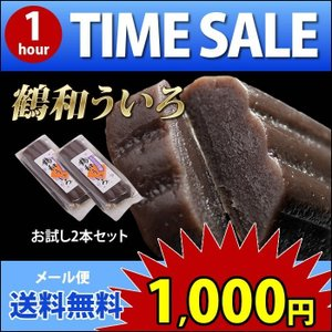 (19)11月18日22時 1000円ポッキリ 1個限定タイムセール 鶴和ういろ 2本 お試しセット メール便(ネコポス)送料無料|sancyokubin