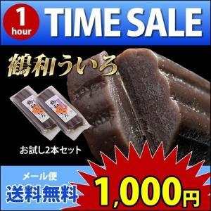 (23)11月19日22時 1000円ポッキリ 限定数タイムセール 鶴和ういろ 2本 お試しセット メール便(ネコポス)送料無料|sancyokubin