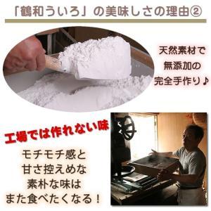 鶴和ういろ 1.5倍 阿波ういろう お試し 300g/メール便 送料無料/外郎 和菓子|sancyokubin|04