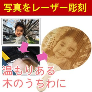 テレビでも紹介された孫自慢アイテム!写真&名入れ 孫うちわ/メール便 送料無料/|sancyokubin|04